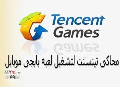 محاكي Tencent Gaming Buddy