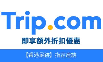 按此取得 Trip.com 額外折扣