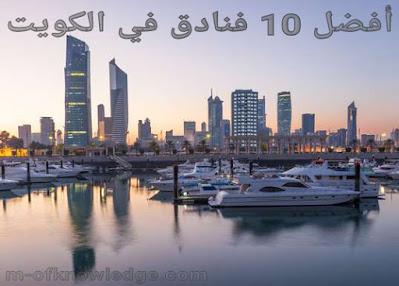 تعرف على قائمة بأفضل 10 فنادق فاخرة في الكويت من حيث التقييمات و الخدمات التي تقدمها !