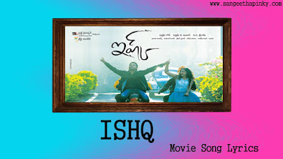ishq-telugu-movie-songs-lyrics
