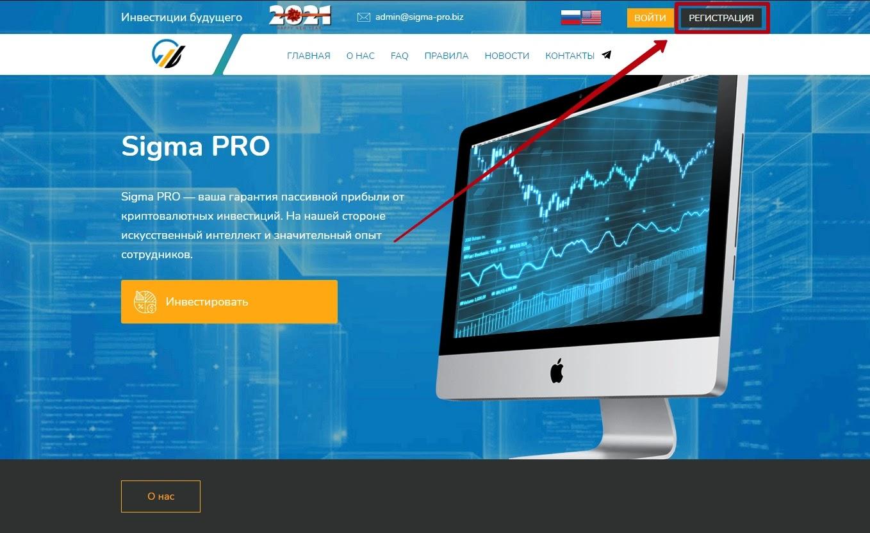 Регистрация в Sigma Pro