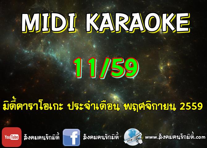 Image Result For Midi Karaoke Emk