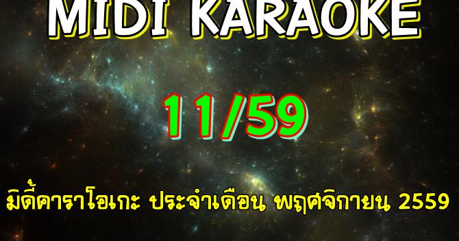 Midi Karaoke พฤศจิกายน 2559 11 2016 มิดี้ คาราโอเกะ รายเดือน