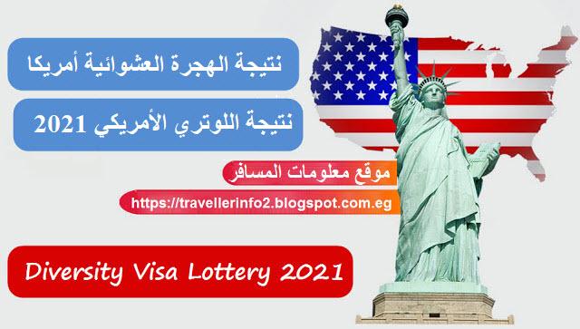 نتيجة اللوتري الأمريكي 2021  استعلم عن نتيجة الهجرة العشوائية أمريكا - موقع معلومات المسافر