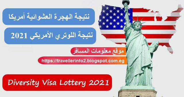 U S Immigration معلومات المسافر