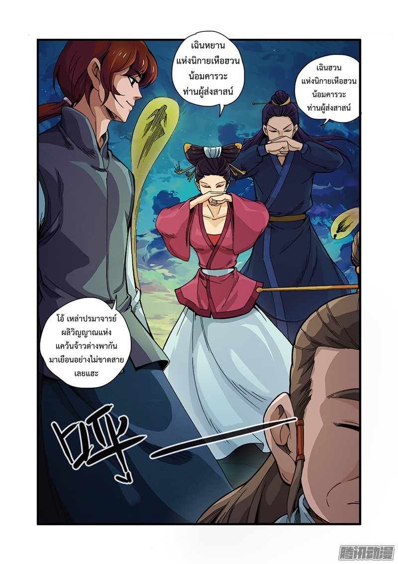 อ่านการ์ตูน Xian Ni 44 ภาพที่ 24
