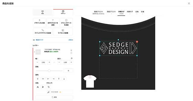 Tシャツ外側タグのデザイン