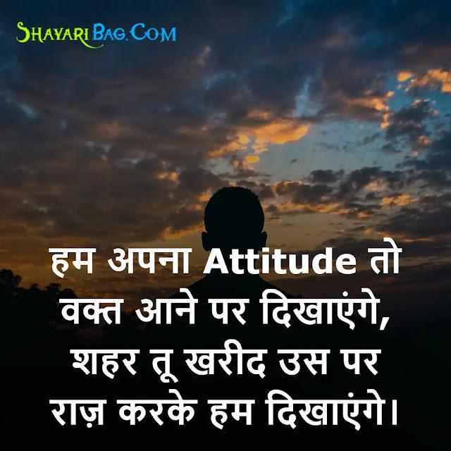 Attitude Caption Status Hindi