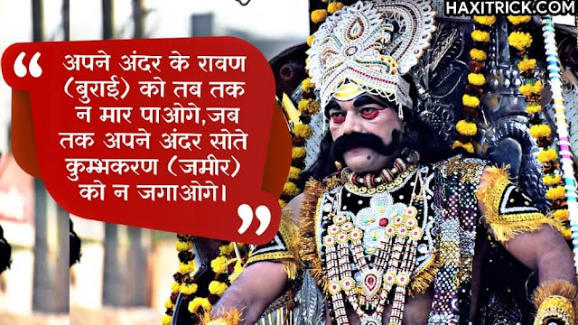 Ravan Kumbhkaran Hindi Quotes Images