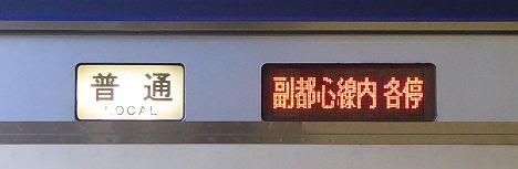 東武東上線 副都心線直通 普通 元町・中華街行き1 横浜高速Y500系