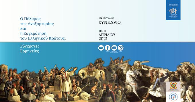 Πανεπιστήμιο Δυτικής Μακεδονίας | Ολοκλήρωσε με επιτυχία τις εργασίες του το Διαδικτυακό Συνέδριο: «Ο Πόλεμος της Ανεξαρτησίας και η Συγκρότηση του Ελληνικού  Κράτους. Σύγχρονες Ερμηνείες»
