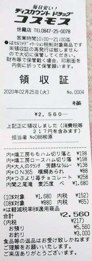 コスモス 世羅店 2020/2/25 のレシート