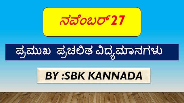 SBK KANNADA CURRENT AFFAIRS  NOTES November 27, 2019