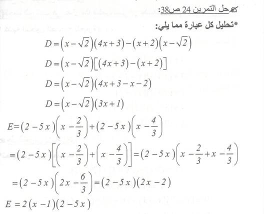 حل التمرين 24 ص 38 رياضيات رابعة متوسط
