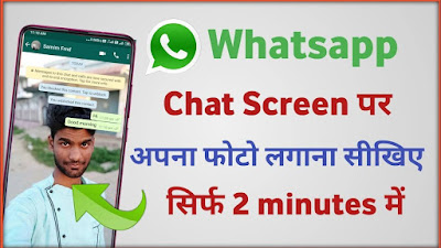 whatsapp background photo kaise lagaye - How to set photo in whatsapp home screen