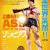 รีวิวหนัง Zombie Ass Toilet of the Dead(2012)
