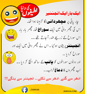 Latifay in Urdu
