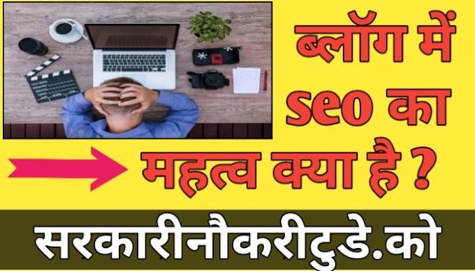 ब्लॉग में SEO का महत्व - Seo Tips & Tricks in Hindi