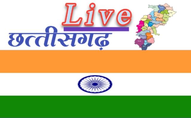 Live chhattisgarh news,swatantrata diwas 2020, independence day 2020,