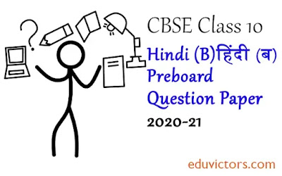 Class 10 Hindi/हिंदी (ब) Preboard Sample Question Paper 2020-21 (#class10Hindi)(#eduvictors)(#cbse2020)