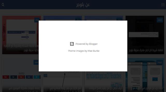 كيفية حذف عبارة تدعمه Blogger بأبسط الطرق