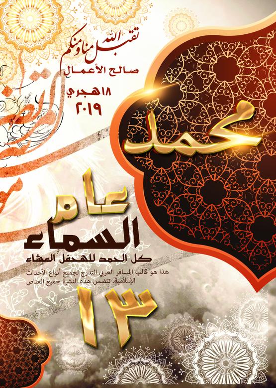 تصميم psd اسلامى احترافى الهدوء والجمال