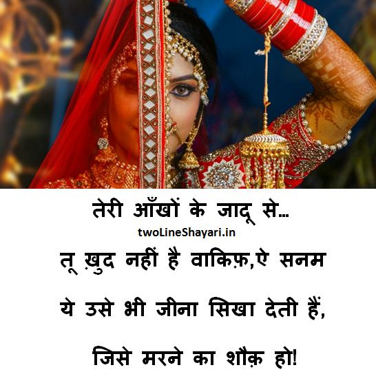 Beautiful Shayari in Hindi for Wife Images, Beautiful Hindi Love Shayari for Girlfriend Images