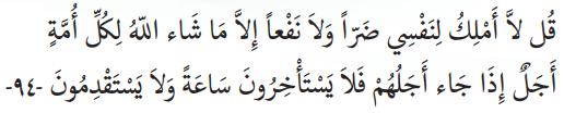 QS. Yunus ayat 49