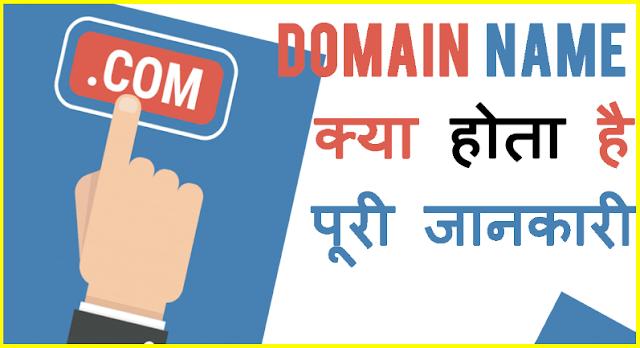 what is domain in hindi - Domain नाम की पूरी जानकारी