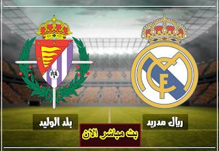 موعد وتشكيل مباراة ريال مدريد وبلد الوليد اليوم 3-11-2018   الدوري الاسباني