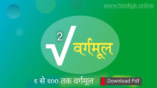 1 से 100 तक के वर्गमूल हिंदी में