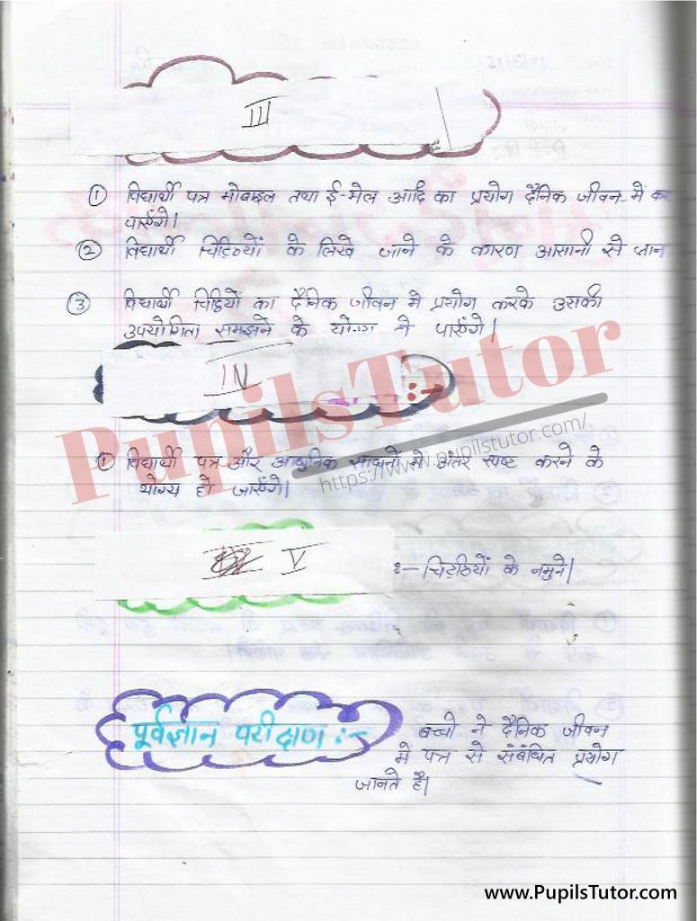 बीएड ,डी एल एड 1st year 2nd year / Semester के विद्यार्थियों के लिए हिंदी की पाठ योजना कक्षा  6 , 7 , 8 के लिए चिट्ठियों की अनूठी दुनिया टॉपिक पर
