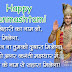 Happy Janmashtami Hindi Sms, Message and Quotes with Images