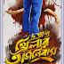 Dushprapya Thriller Omnibus (দুষ্প্রাপ্য থ্রিলার অমনিবাস) । Bengali Rare Thriller & Suspense Novels