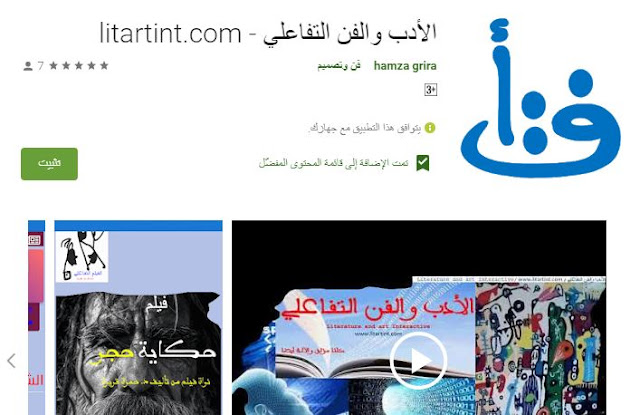 تطبيق litartint.com
