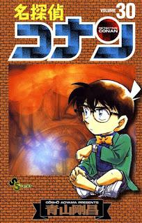 名探偵コナン コミック 第30巻 | 青山剛昌 Gosho Aoyama |  Detective Conan Volumes