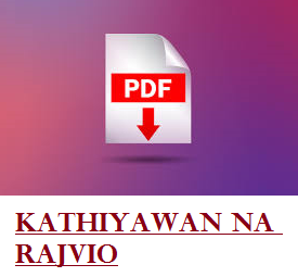 Kathiyawad Na Rajvio Book PDF / Kathiyawad Na Rajvi