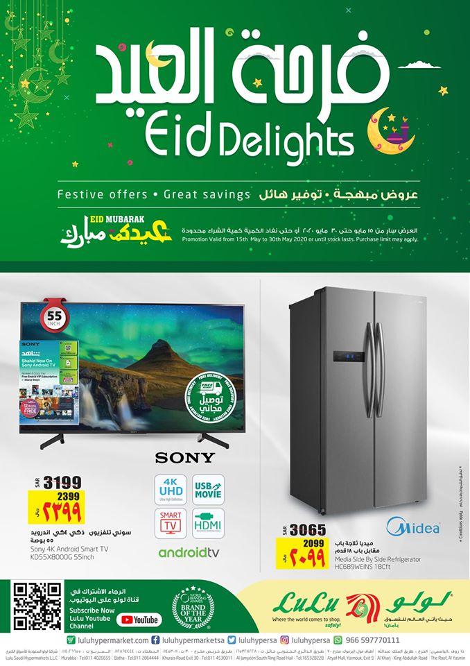 عروض لولو الرياض اليوم 19 مايو حتى 30 مايو 2020 فرحة العيد