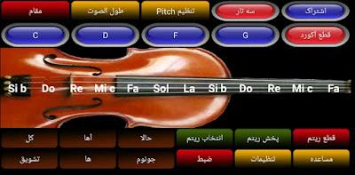 تطبيق محاكاة التي يمكن محاكاة العربية الكمان تماما مثل الكمان الحقيقي ويمكنك ان تلعب رائعة موسيقى العربية الرقص معها.