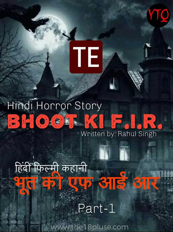 भूत की F.I.R. | Bhoot Ki FIR Hindi Story | Horror Hindi Script part-1