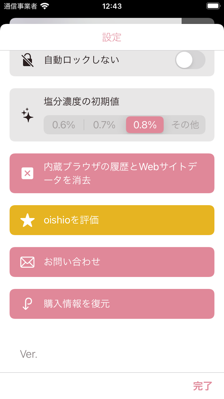 oishioの設定画面2