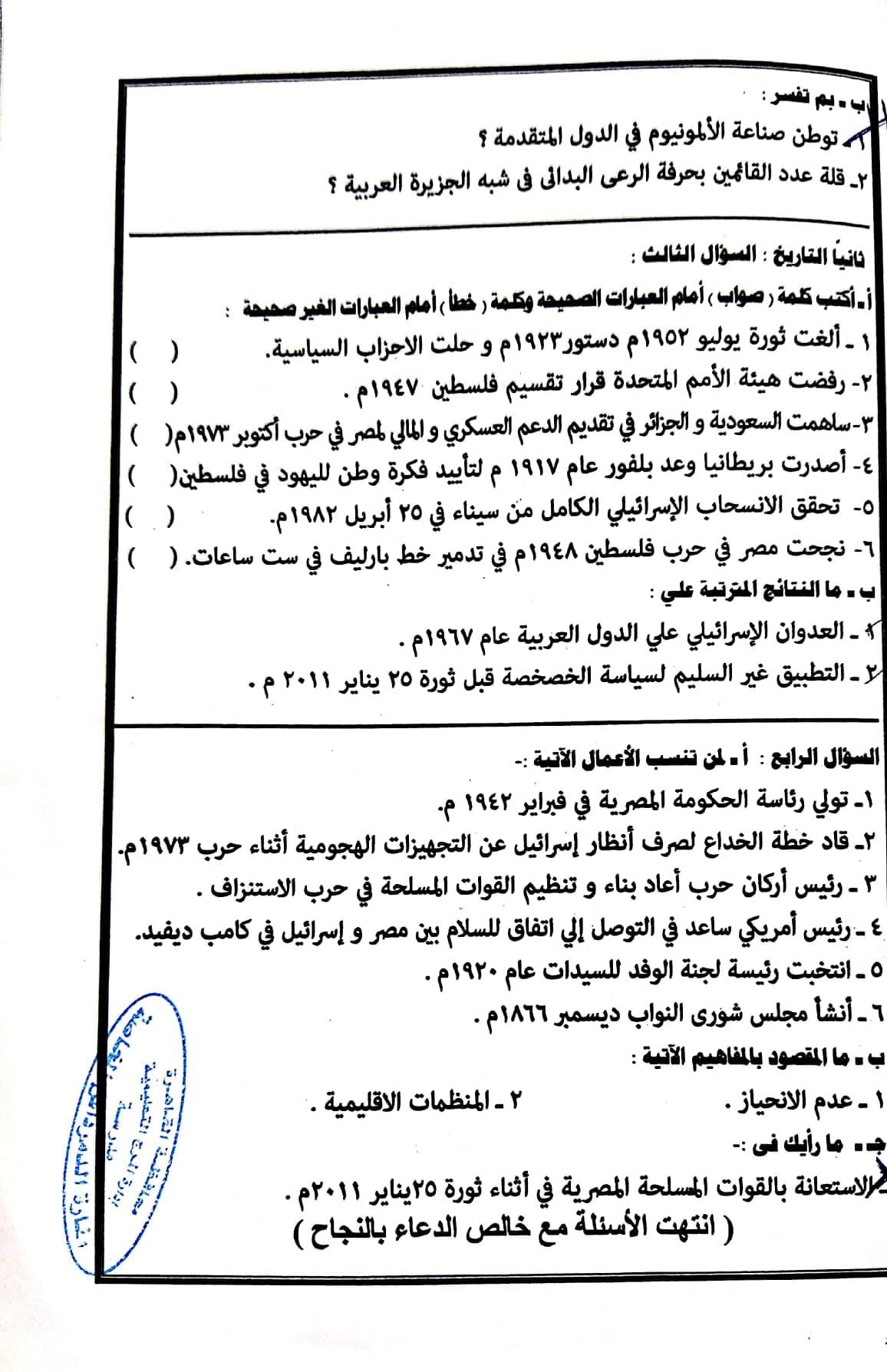 امتحان الدراسات الاجتماعية محافظة القاهرة للصف الثالث الاعدادى ترم ثانى 2021