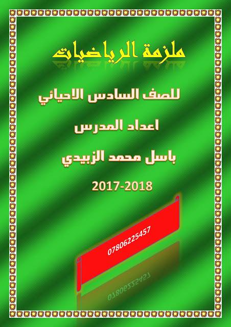 ملزمة الرياضيات للصف السادس العلمي الأحيائي والتطبيقي للأستاذ باسل الزبيدي 2018