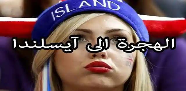 الهجرة الى آيسلندا