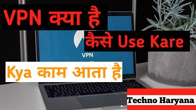 VPN क्या है और काम क्या करता है इसको कैसे Use करे