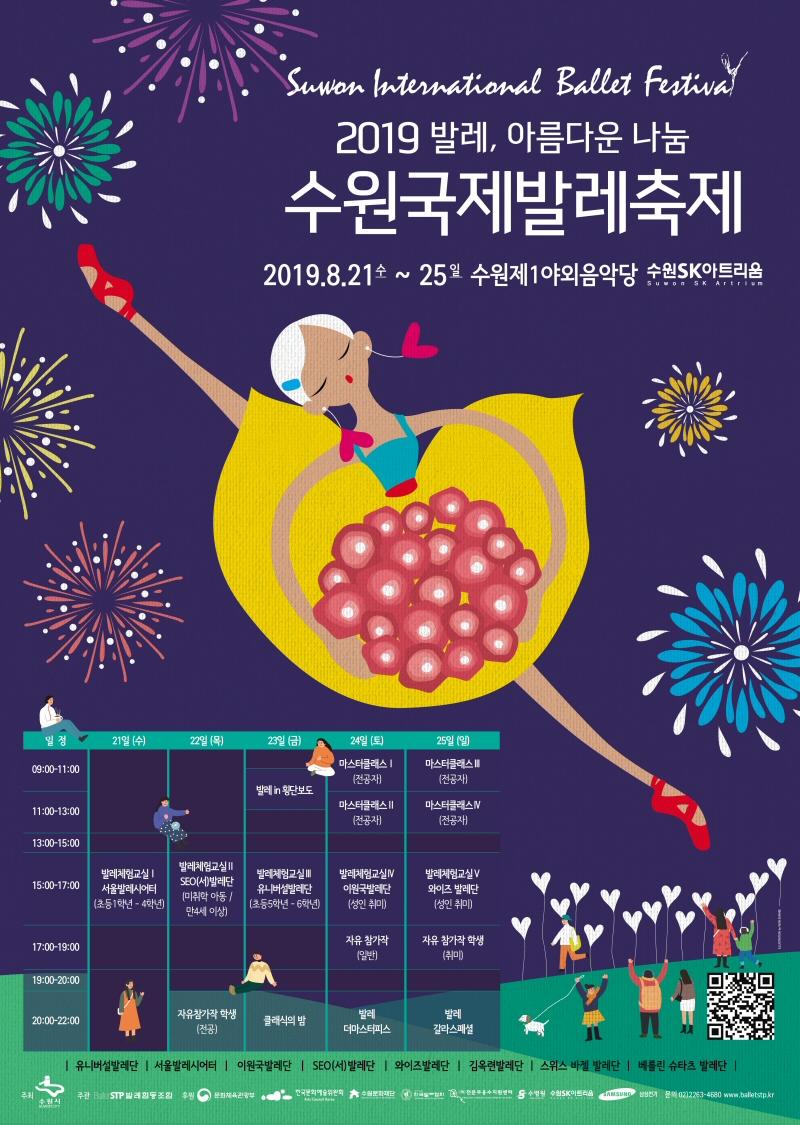 발레, 아름다운 나눔 '2019 수원국제발레축제' 8월21일 개최