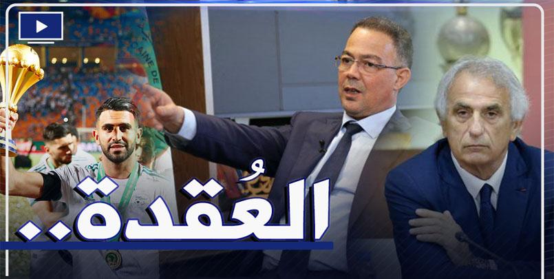 عقدة الجزائر+وحيد حليلوزيتش+بخصوص غيرتهم من الجزائر وإنجازاتها الكروية+الإعلام المغربي+déclarations de Vahid Halilujic 2021 تصريح مدرب المغرب الجزائر