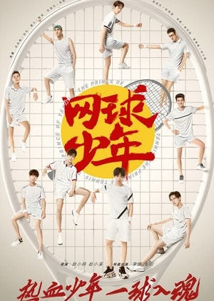 The Prince of Tennis Plot synopsis, cast, trailer, Chinese Drama Tv series