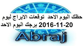 حظك اليوم الاحد  توقعات الابراج ليوم 20-11-2016 برجك اليوم الاحد