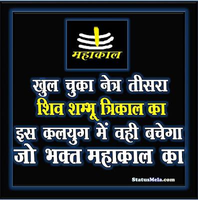 Mahakal-Status-in-Hindi